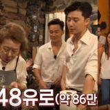 《尹食堂2》单日营业额高达86万韩元!李瑞镇:对自己的职业产生错觉
