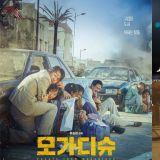 (有片)灾难电影来袭!赵寅成新作《摩加迪休》携手南北韩,远离可怕战乱深渊