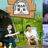 这是《Spring Camp》的后续吗~ 李寿根&曹圭贤出演露营综艺《Mr.Camper》,这个组合一定好笑啊!