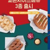 橋村不只有炸雞,新品脆薯片、麻花麵包、酥炸雞胸肉排上市