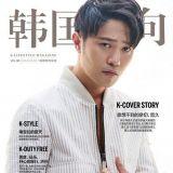 晋久登中文杂志封面 彰显男人味