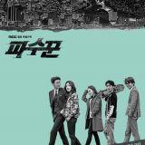 MBC月火新劇《守望者》日前公開了新版宣傳畫報