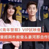《青年警察》舉行VIP試映會!曾經與朴敘俊&姜河那合作過的他們都來參加啦!