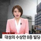 韓媒又盯上BigBang了!大聲名下大樓開5家非法娛樂場所涉性買賣,不動產代理人:他不知情