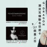 是真的! GD聯名悠游卡來了!! 臺灣的粉絲看好9/27超商開售啊!