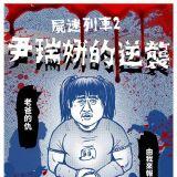 插畫作家創作電影《屍速列車》二部曲:尹瑞妍的逆襲 網友笑翻