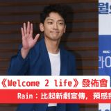 【《Welcome 2 Life》发布会】Rain:比起新剧宣传,预感我老婆会成新闻标题!