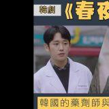 【MBC 韓劇《春夜》:韓國的藥劑師與醫藥分家】