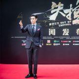 BigBang TOP崔胜铉      与张柏芝红毯合影