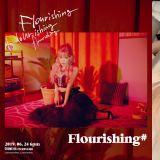 請夏回歸倒數六天 揭曉〈Flourishing〉收錄曲目!