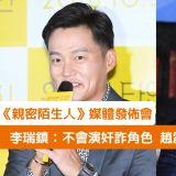 【《親密陌生人》媒體發佈會】李瑞鎮:不會演奸詐角色 趙震雄笑懟:請說實話XD