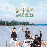 李瑞镇、Eric、尹均相《一日三餐-渔村篇3》官方海报公开