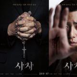 朴敘俊&禹棹煥新片《驅魔使者》確定7/31上映