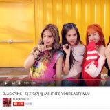 BLACKPINK創新紀錄 MV極速破4千萬觀看
