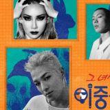 BIGBANG太陽、CL、吳赫tvN新綜藝《雙重生活》預告視頻再公開