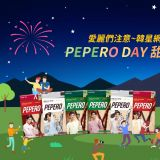 韓星網小編私心送好禮活動:「PEPERO 新包裝」讓妳緊緊擁抱 EXO帥氣新裝 >///<