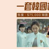 【一套韓國學校運動服,竟賣 $75,000 韓元?!】