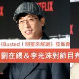 【《Busted!明星來解謎》發佈會】劉在錫&李光洙對節目自信滿滿:真的很有趣