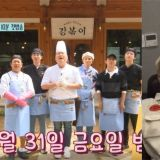 【預告】一錄完影片…大家迅速重返工作崗位!宋旻浩:關於《姜食堂2》 我怎麼只能想起洗碗呢?