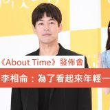 【《About Time》發佈會】李相侖:「為了看起來年輕一點,最近勤去皮膚科XD 」
