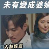 熱門韓劇《夫妻的世界》沒有變成「婆媽劇」的【四大理由】