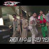 毫无剧本直接上阵!《iKON TV》下周登场 居然邀来重量级嘉宾 Celeb Five?