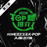 广大的KPOP饭注意啦:「JOOX TOP听推介」第三季现正接受投票!