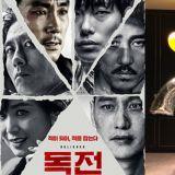 8天200万观影人次! 《毒战》刷新2018韩片票房最快涨速记录