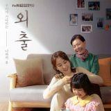 溫馨5月來臨...tvN推出家庭月特輯電視劇《外出》!