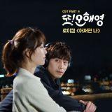 ROY KIM演唱《又,吳海英》OST「也許我」MV公開