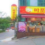 合井站不只有超市,来吃好吃的麻浦饺子吧!
