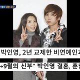 《家务男2》Super Junior银赫妈妈看利特姐姐结婚,更心急催婚银赫姐姐