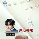 允浩當兵時收到BTS成員J-Hope跟V的信:防彈少年團跟東方神起能一起活動就好了
