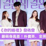 《你的婚礼》发布会:朴宝英、金英光的最萌身高差!对看、比心超甜蜜~