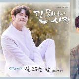 天使丹下凡!《僅此一次的愛情》金明洙親自獻聲OST自己演、自己唱~