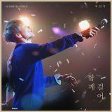 徐仁國入伍前一天 27日新專輯《一起走吧》