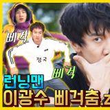 【經典回顧】官方剪輯李光洙在《Running Man》的神奇熱舞特輯!XD