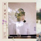 IU《花書籤2》實體專輯將延後發行!她也在FM上跟粉絲們說了原因與道歉!