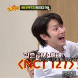 「《认哥》猜歌达人」金希澈失常了!居然没猜中师弟 NCT 的主打歌~