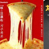 入伏的第一天吃什么?韩国达美乐推出「起士瀑布Pizza」增加了两倍起士,只有在这几天能吃到!