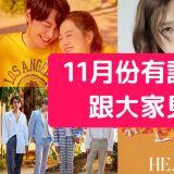 【不定时更新!】11月份有谁会来香港跟大家见面呢?