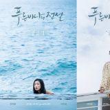 SBS新劇《藍色大海的傳說》公開李敏鎬、全智賢唯美人物海報