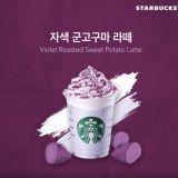 韓國Starbucks 9月人氣新品:融化少女心的粉紫色紫薯拿鐵~