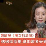 在2017年KBS演技大賞上【鄭麗媛】一段勇敢的獲獎感言:「關於《魔女的法庭》這部劇...。」
