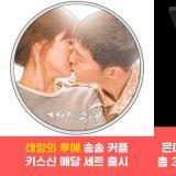 宋仲基❤宋慧乔《太阳的后裔》吻戏纪念币套装全新推出 今日发售!