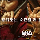 电影也有《Voice》!卞约汉+金武烈共同演出韩国首部揭露电话诈骗犯罪电影,定档9月上映!
