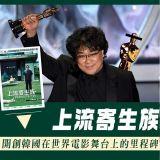 韓國電影《上流寄生族》(寄生上流)成功背後的奉俊昊與市場因素為何?