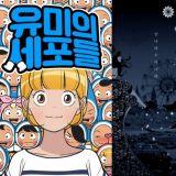 每部都是超高人氣的韓漫!2021即將推出的Webtoon漫改電視劇,總共多達7部以上!