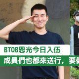 BTOB恩光今日入伍!成員們也都來送行,要健健康康的回來啊!