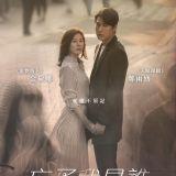 韓星網送你由鄭雨盛、金荷娜主演電影《忘了我是誰》香港換票證